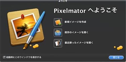 スクリーンショット(2011-01-11 20.44.37).jpg